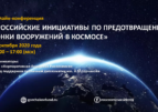Russian Initiatives to Prevent Arms Race in Space