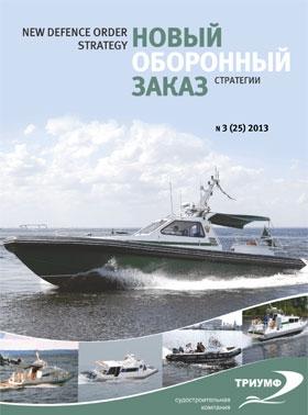 2013, №3 (25)