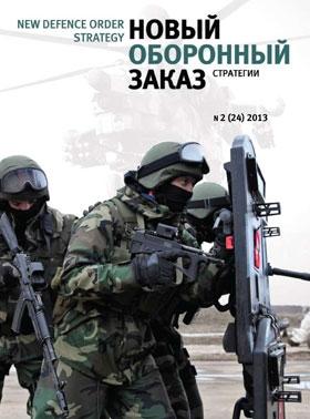 2013, №2 (24)