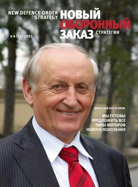 2011, №4 (16)