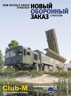2009, №4-5 (6-7)