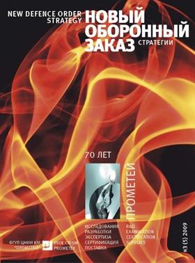 2009, №3 (5)