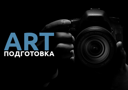 АРТ-подготовка_03_513x361 _Фотоконкурс