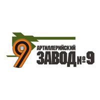 Завод №9, ОАО