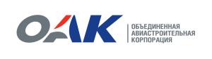 Объединенная авиастроительная корпорация (ОАК)