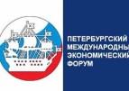 Фонд «ПМЭФ» переименован в Фонд «Росконгресс»