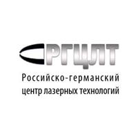 РГЦЛТ, Российско-германский центр лазерных технологий