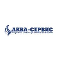 АКВА-СЕРВИС, Морская инжиниринговая компания, ЗАО