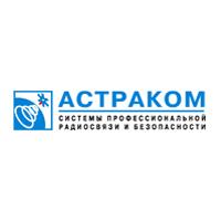 АСТРАКОМ Системы профессиональной радиосвязи и безопасности