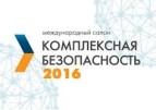 «Комплексная безопасность – 2016»: курс на импортозамещение