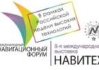 X Международный Навигационный форум и 8-я Международная выставка «Навитех-2016»
