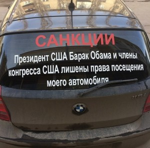 Россияне против санкций