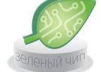 """""""Зеленый Чип"""" – инвестиции в микроэлектронику"""