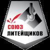 Союз литейщиков Санкт-Петербурга