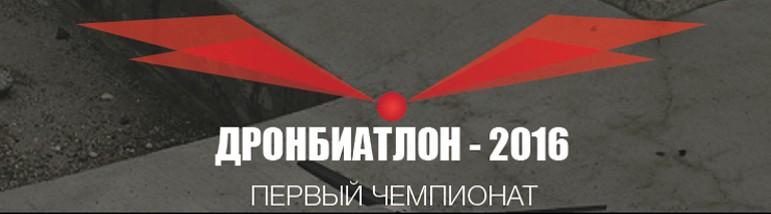 Дронбиатлон 2016