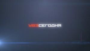 УВЗ сегодня_ телепроект