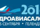 """""""Гидроавиасалон-2016"""" поддерживает развитие авиационных инженерных кадров"""