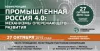 Промышленная Россия 4.0