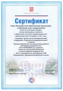 Владмир Абрамов Сертификат