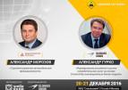 Заместитель министра промышленности и торговли РФ и президент НП «Глонасс» выступят на Connected Сar Summit