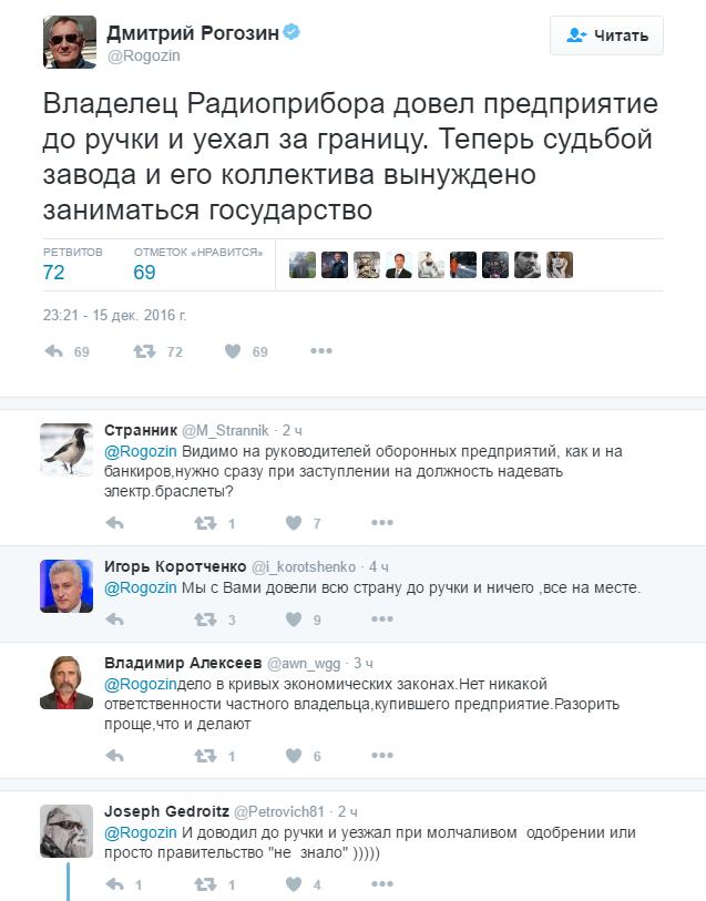 Дмитрий Рогозин_ в Твиттере