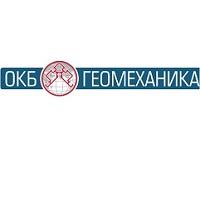 Геомеханика_ОКБ-Особое конструкторское бюро