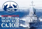 Восьмой Международный военно-морской салон (MBMC-2017)