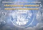 Юбилейная встреча экспертов в сфере обороны и безопасности пройдет в Петербурге