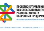 Отраслевая конференция предприятий оборонной отрасли по проблематике проектного управления