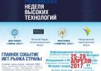 Высокие технологии и интеллектуальная собственность стали темой обсуждения на заседании Экспертного совета Госдумы
