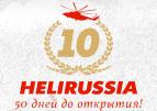 До открытия юбилейной выставки HeliRussia осталось ровно 50 дней