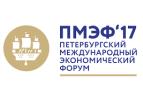 Определена основная программа и направления работы ПМЭФ-2017