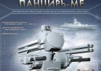"""Морской комплекс ПВО """"Панцирь-МЕ"""" уже запущен в серию"""