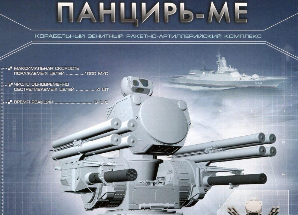 Корабельный зенитный комплекс Панцирь-МЕ