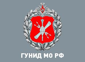 ГУНИД Минобороны РФ