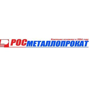 Росметаллопрокат_РМПГО