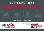 Конференция «Гособоронзаказ-2018. Ценообразование, финансовый мониторинг, госконтроль» пройдет в Санкт-Петербурге 11 декабря