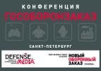 «Гособоронзаказ: казначейское сопровождение, изменения в 275-ФЗ и КоАП РФ»