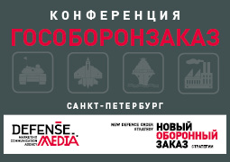 Гособоронзаказ_Конференция_6 октбяря 2017