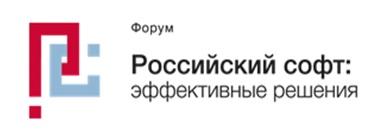 Российский софт: эффективные решения для развития Цифровой экономики в России