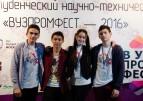 «ВУЗПРОМФЕСТ» открывает свои двери для юных разработчиков