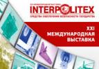 XXI Международная выставка средств обеспечения государственной безопасности «Интерполитех – 2017»