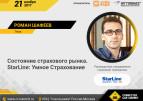 Руководитель проекта НПО «СтарЛайн» расскажет про умное страхование и состояние российского страхового рынка на Connected Car Summit 2017