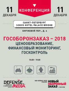 2017_декабрь_11_конференция_ГОЗ