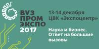 «ВУЗПРОМЭКСПО – 2017»: чем удивила главная научная выставка страны?