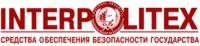 Международная выставка технических средств безопасности «Интерполитех»