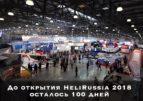 Остается ровно 100 дней до открытия HeliRussia 2018
