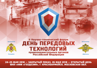 День передовых технологий правоохранительных органов Российской Федерации станет ежегодным и обновит формат