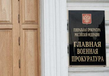 Военные прокуроры взяли под надзор исполнение контрактов по ГОЗ на сумму 1,7 трлн рублей