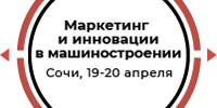 I Национальный Форум «Маркетинг и инновации в машиностроении»